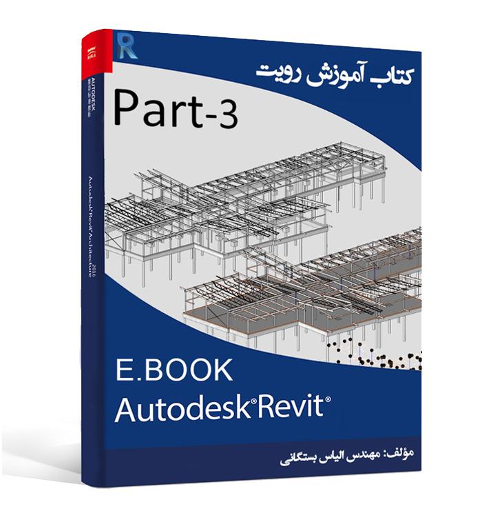 Revit Book-3