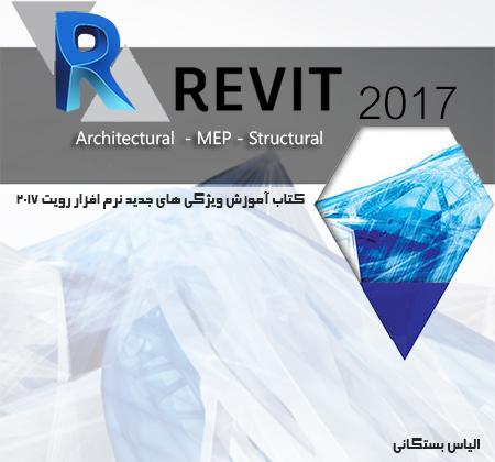 دانلود رایگان کتاب آموزش Revit 2017