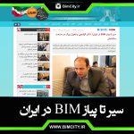 BIM-IRAN