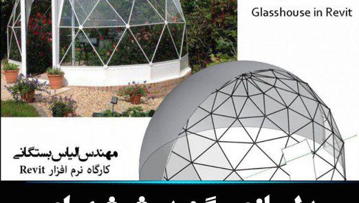 revit-glass.jpg