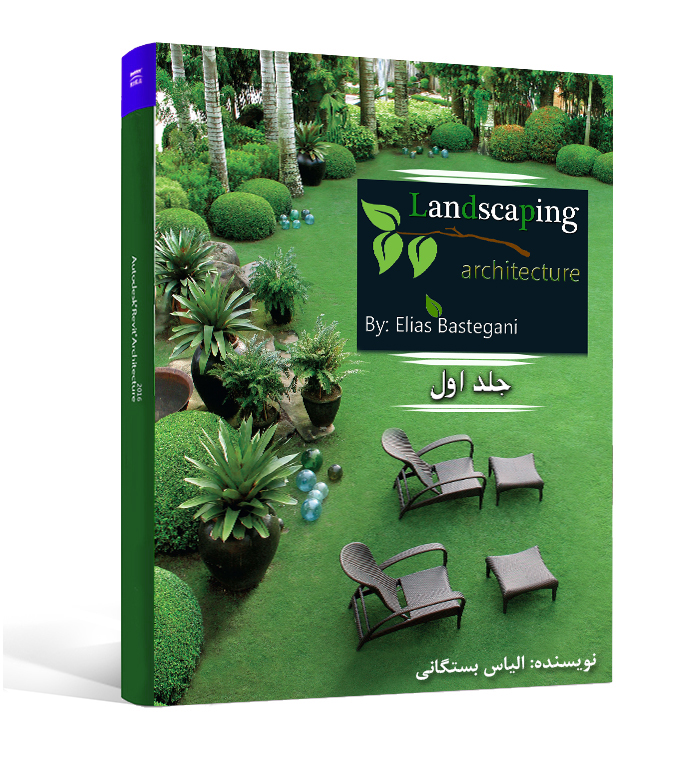 Landscaping architecture-1