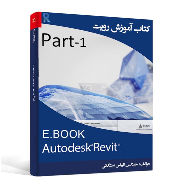 Revit Book-1