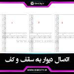 floor-revit-join.jpg