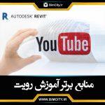 revit youtube
