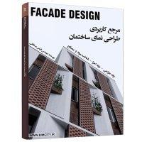 کتاب طراحی نما