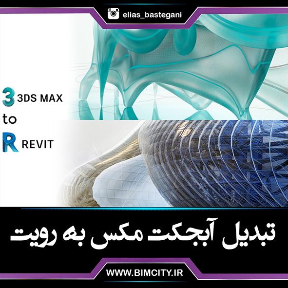 ۳dMAX TO REVIT
