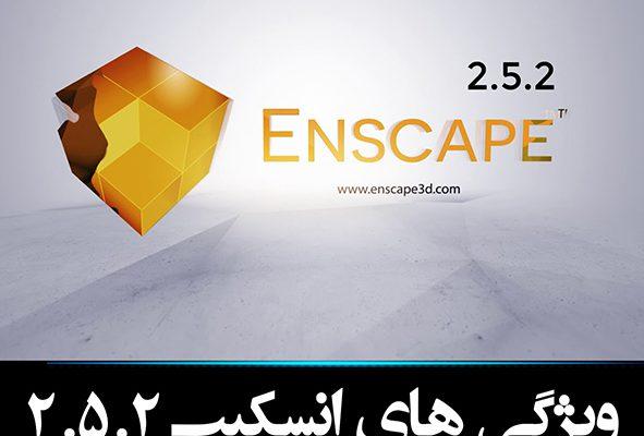 آموزش enscape2.5.2