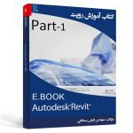 Revit-Book-1.jpg