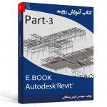 Revit-Book-3.jpg