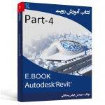 Revit-Book-4.jpg