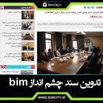BIM-NEWSSSSS.jpg