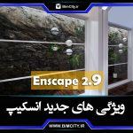 enscape 2.9