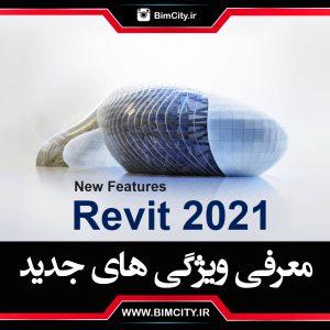 رویت 2021