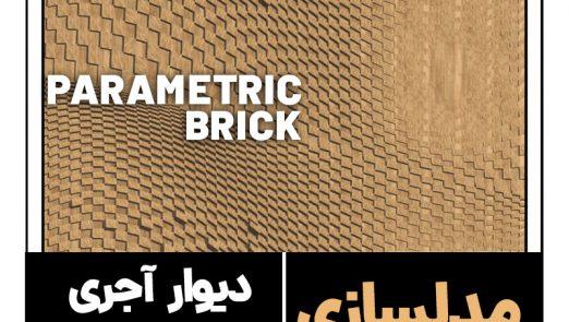 parametric brick