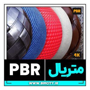متریال PBR رویت