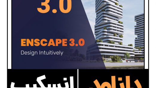 enscape3d 3.0 crack