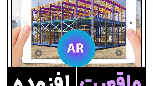 AR for Revit